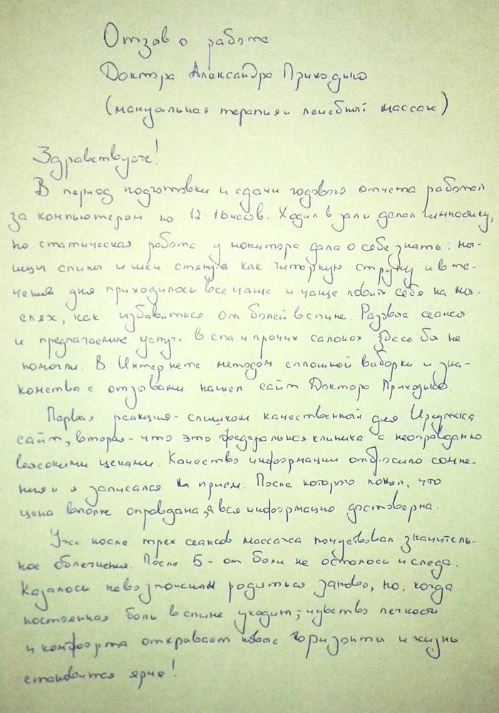 Мануальная Терапия В Иркутске